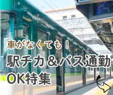 車がなくても! 駅チカ&バス通勤 OK特集