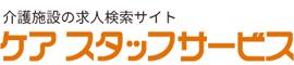 ケアスタッフサービス【公式】介護施設の求人検索|care-staff.co.jp