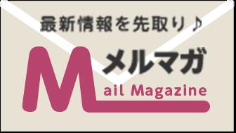 新着情報を先送り♪ メルマガ All Magazine