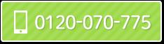 0120-070-775